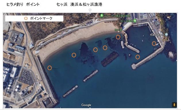七ヶ浜湊浜 ヒラメ釣り ポイント