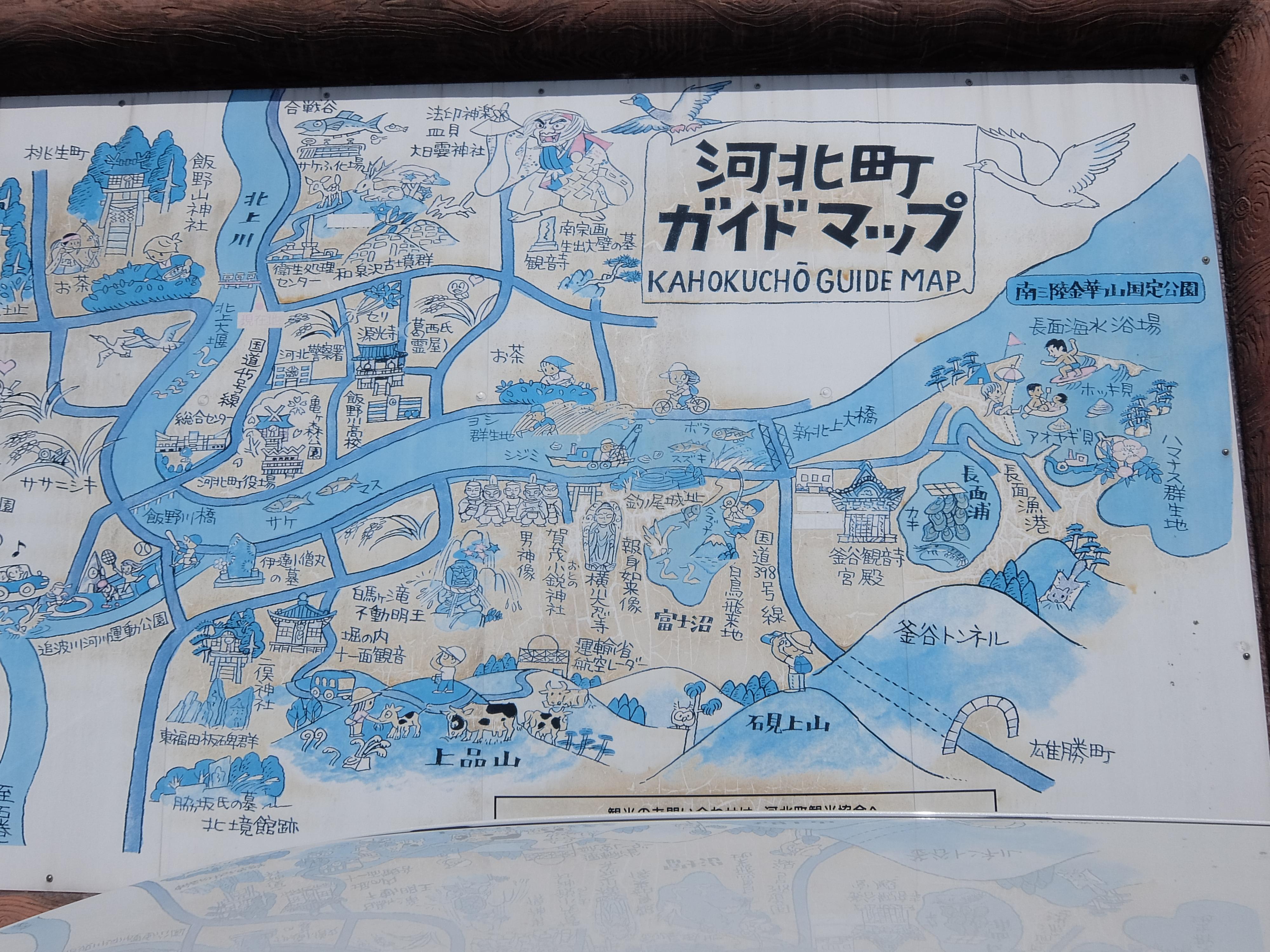 河北町 ガイド マップ
