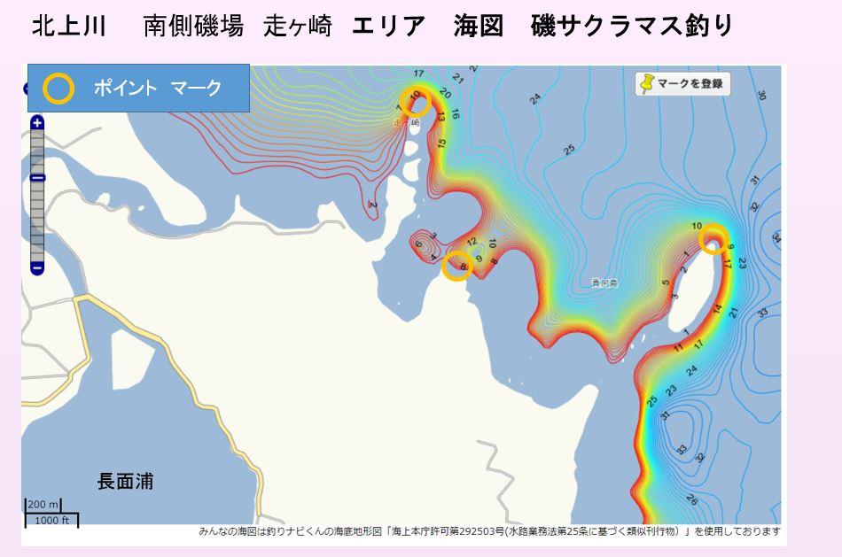 北上川  南側磯場 走ヶ崎 エリア 海図
