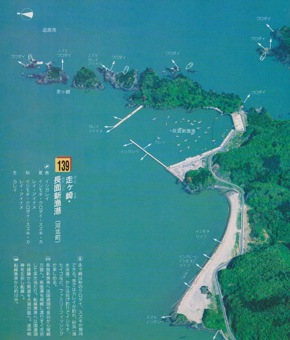 平成4年 長面新漁港