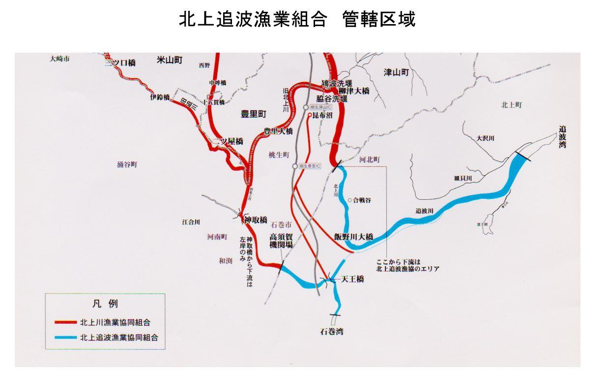 北上追波漁業組合 管轄区域 Map
