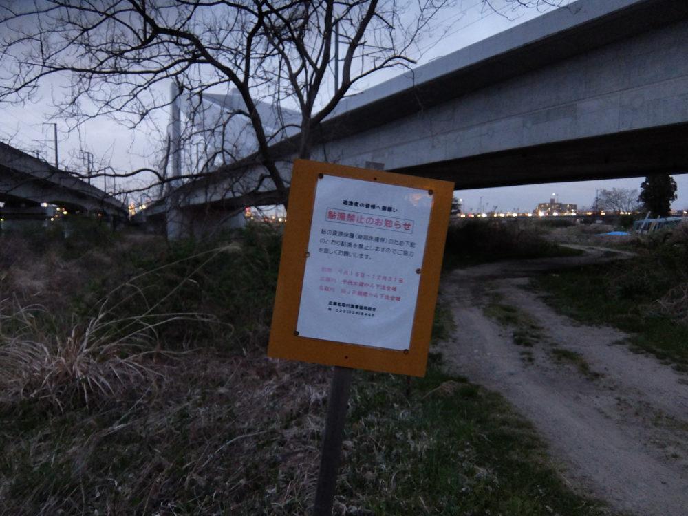 名取川 アユ釣り禁止のお知らせ