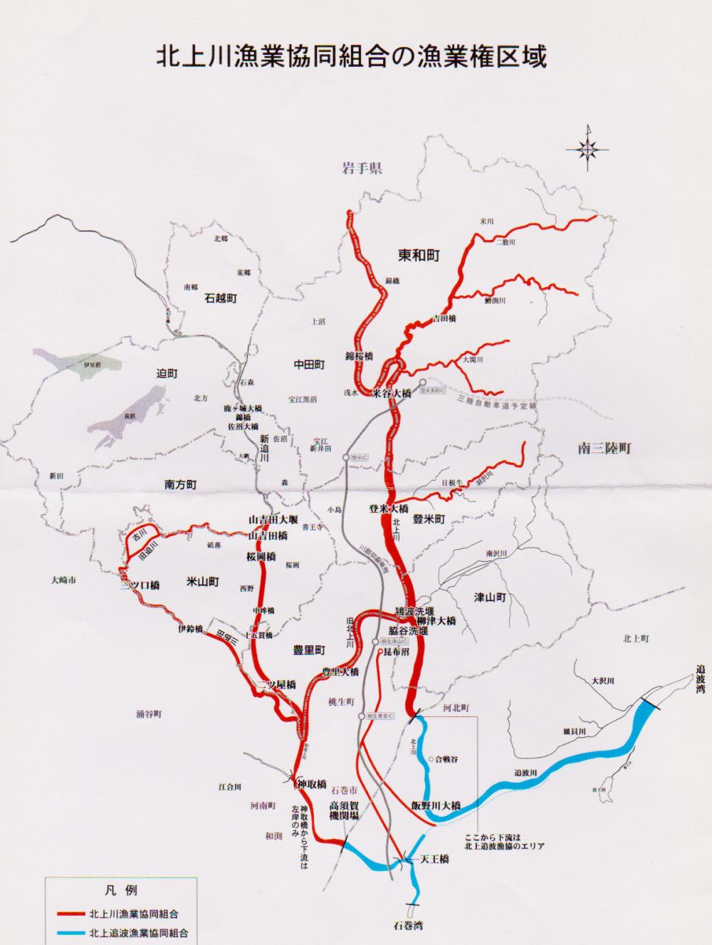 北上川 漁業協同組合の漁業権区域