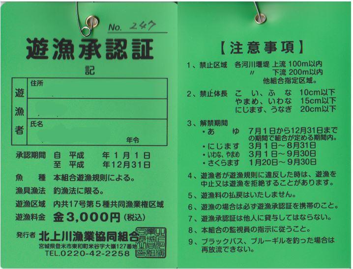 北上川漁業協同組合 年券