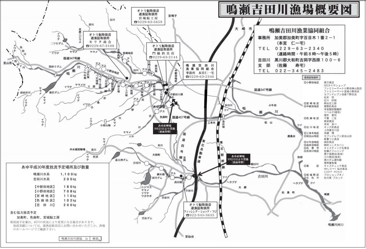 鳴瀬川、吉田川 漁場概要図