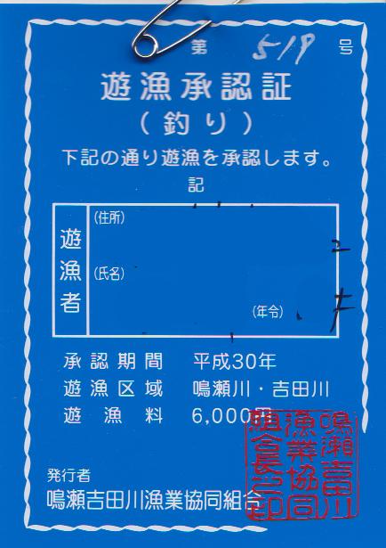 鳴瀬、吉田川 遊漁承認証