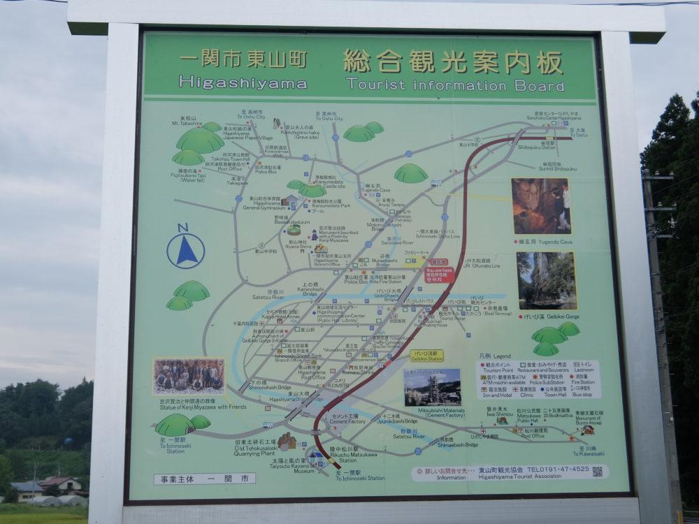 一関市東山町 観光案内版