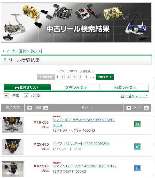 @ベリーネット 日本最大中古釣具WEBショップ