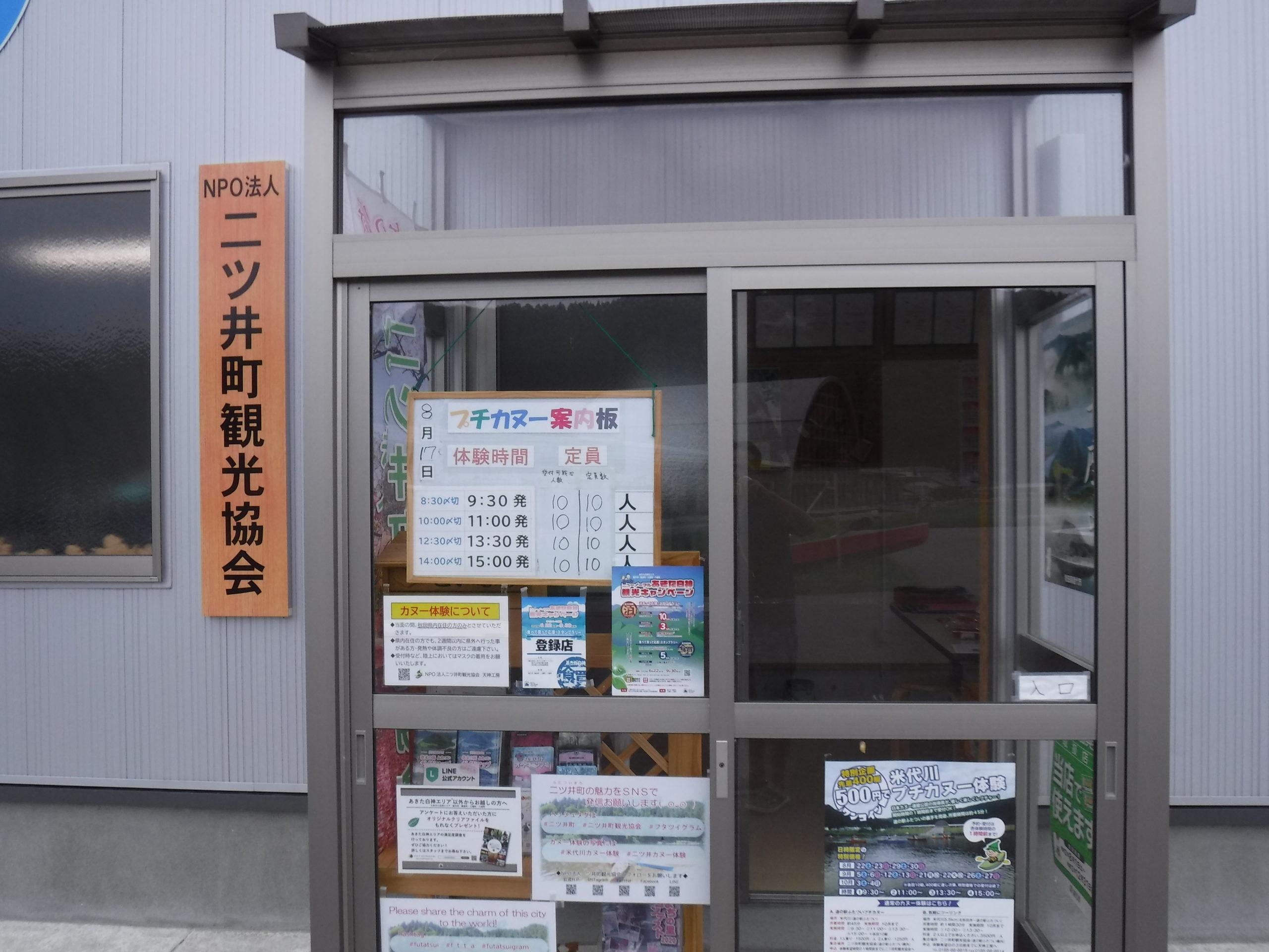 二ツ井町観光協会 米代川カヌーツーリング