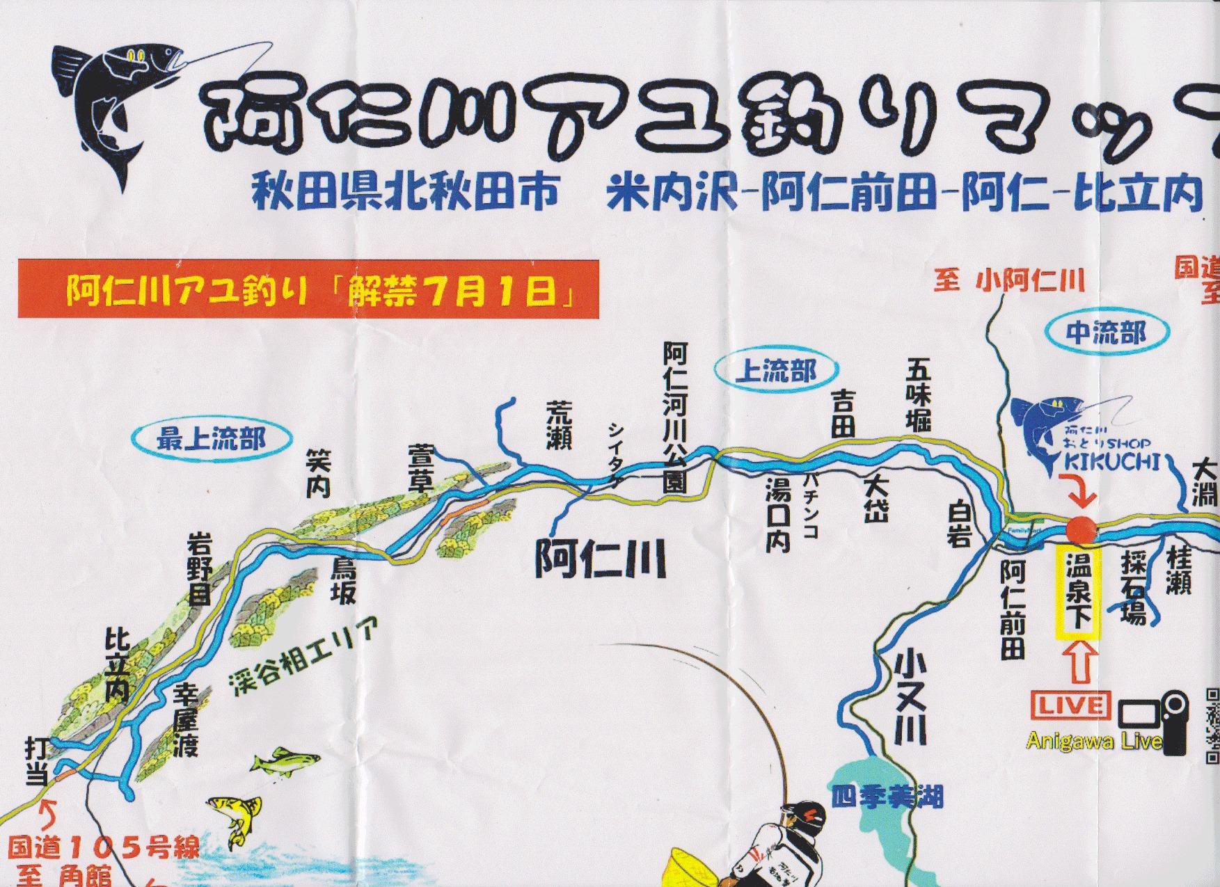 阿仁川 鮎釣り マップ