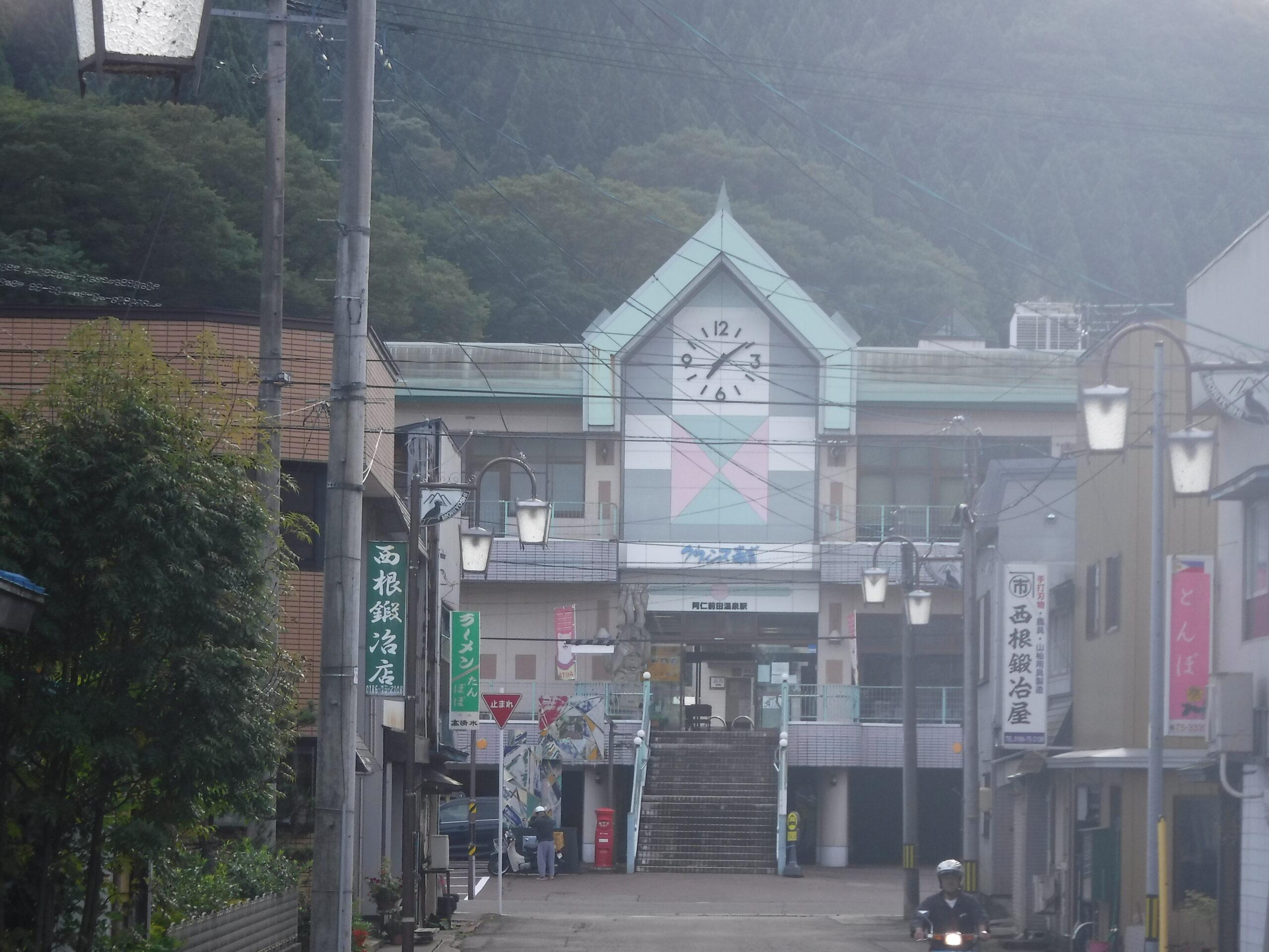 阿仁前田温泉駅